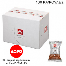 Κιβώτιο illy brazil iperespresso single flowpack arabica selection 100 κάψουλες