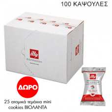 Κιβώτιο illy classico (normal) iperespresso single flowpack 100 κάψουλες