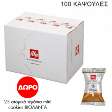 Κιβώτιο illy etiopia iperespresso single flowpack arabica selection 100 κάψουλες