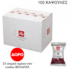 Κιβώτιο illy guatemala iperespresso single flowpack arabica selection 100 κάψουλες