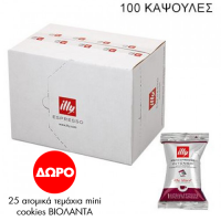 Κιβώτιο illy intenso (scuro) iperespresso single flowpack 100 κάψουλες